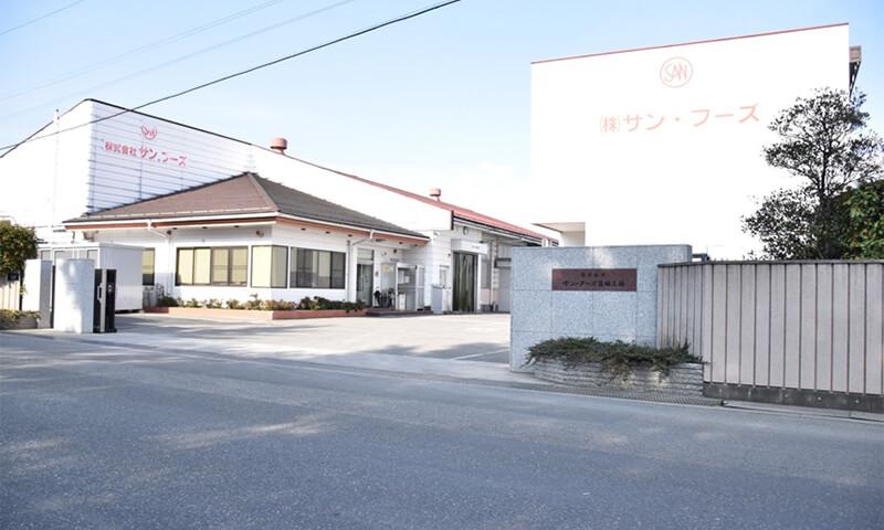 株式会社サン.フーズ韮崎工場