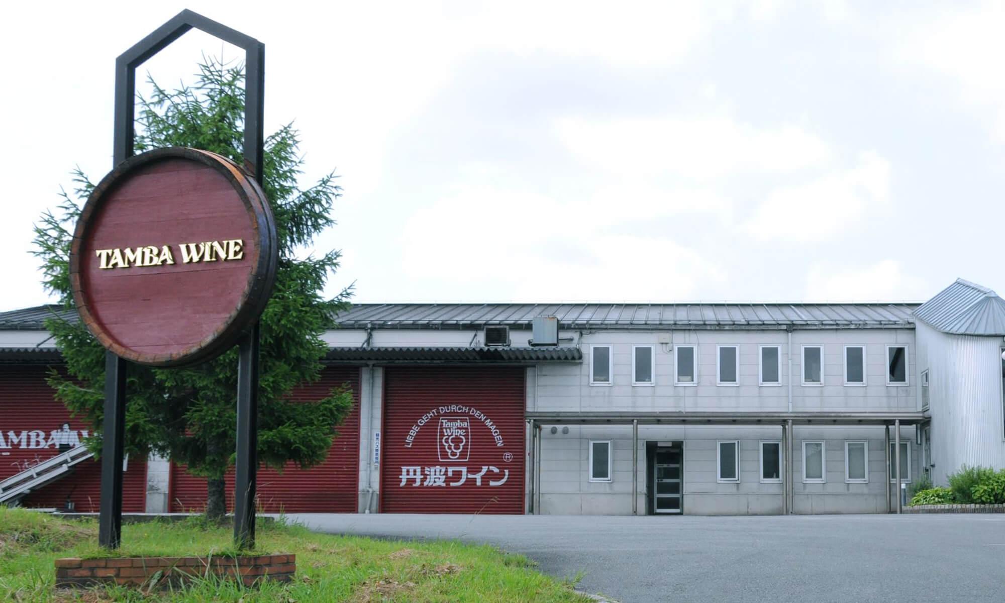 丹波ワイン株式会社