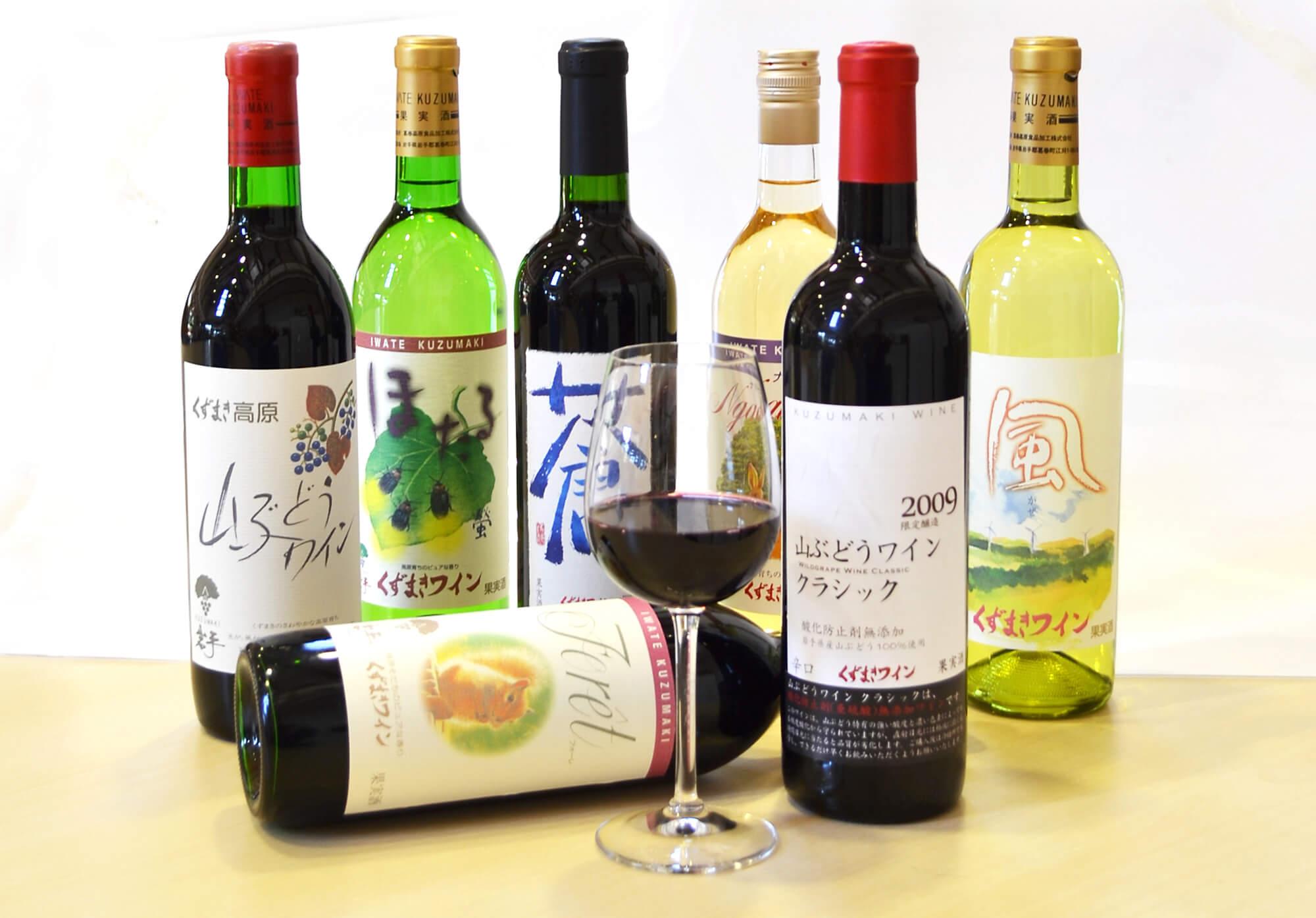 株式会社岩手くずまきワイン