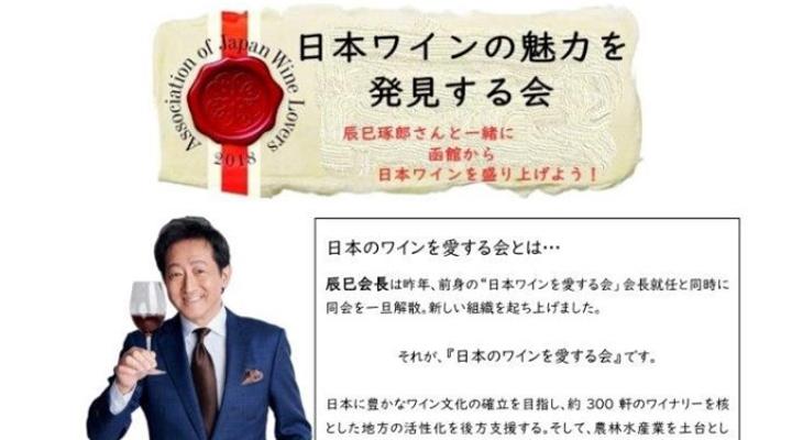 「日本ワインの魅力を発見する会」in函館 5月14日(火)開催!